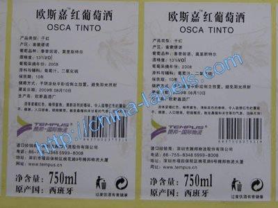 China Wine Labels Manufacturer
